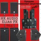HK Audio Elias PX