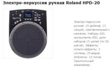 Roland HPD-20 2020 -