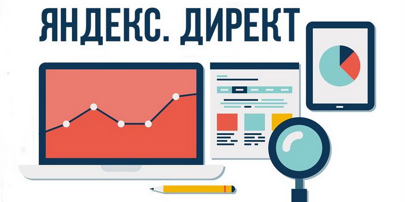 Программа для автоматизации яндекс директ free google adwords voucher