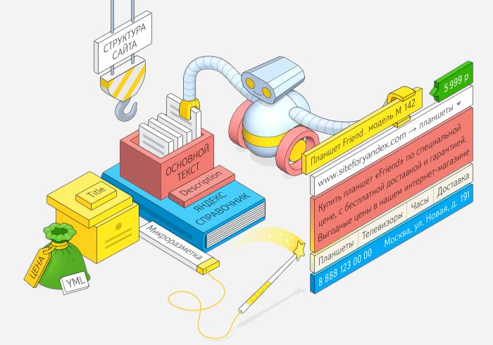 Чему Яндекс учит вебмастеров, дизайнеров и разработчиков