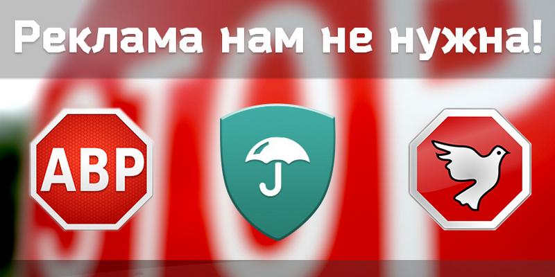 Сколько русских блокируют онлайн-рекламу