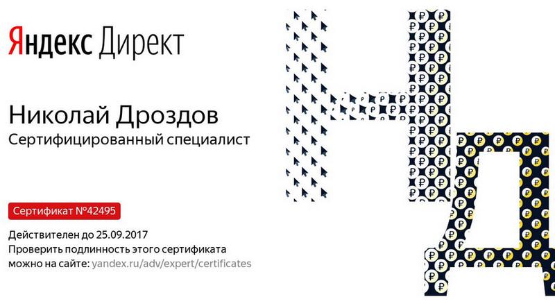Яндекс раздает сертификаты специалистам по Директу и Метрике