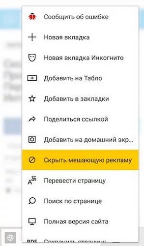 Яндекс разрешил юзерам жаловаться на плохую рекламу