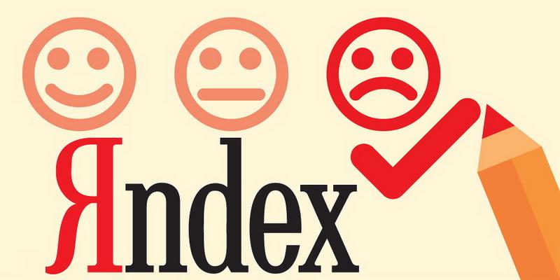 Яндекс может учесть мнения пользователей при формировании SERP