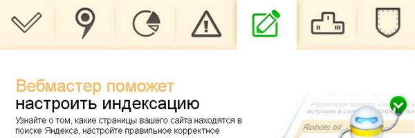 Яндекс сделал Вебмастер полезнее, убрав все лишнее