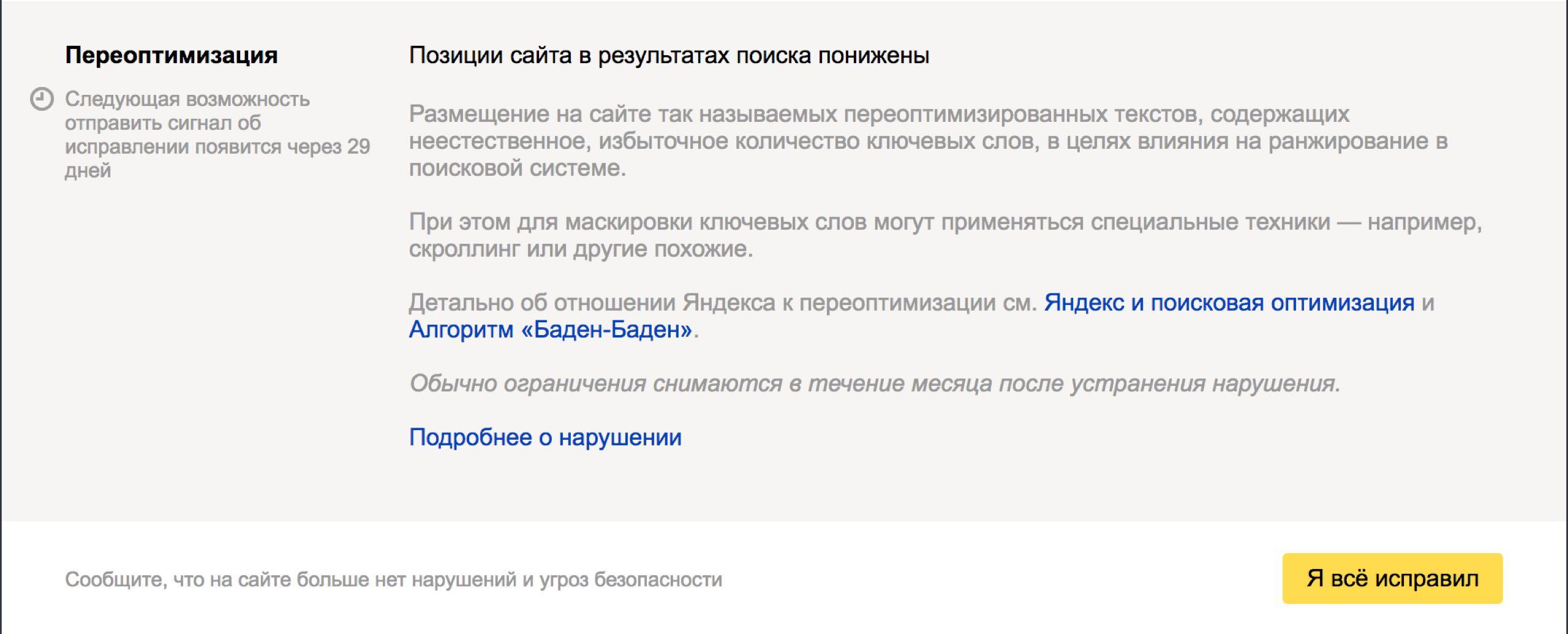 Оповещения о санкциях из-за алгоритма Баден-Баден появились в Яндекс.Вебмастере