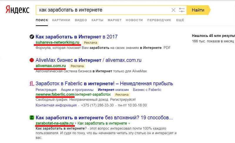 Яндекс начал выделять домены в выдаче жирным шрифтом