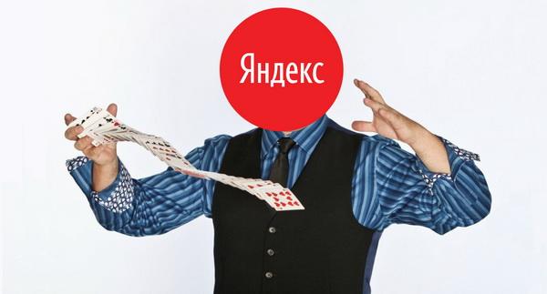 Яндекс подорвал устои ссылочной магии