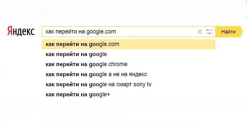 Яндекс продолжает проигрывать битву за Рунет