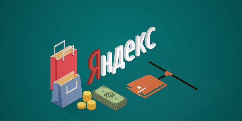 Яндекс.Деньги создает арбитраж для защиты обманутых онлайн-покупателей