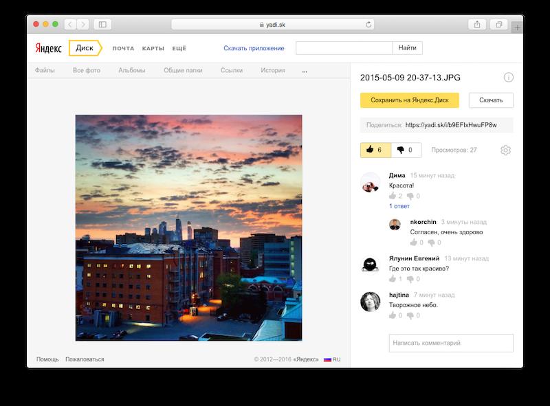 Вебмастера, Яндексу нужны ваши лайки