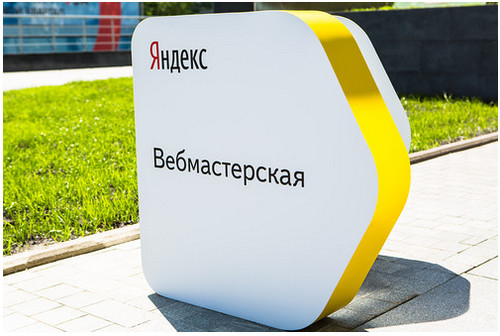 Что Яндекс расскажет на 6-ой Вебмастерской
