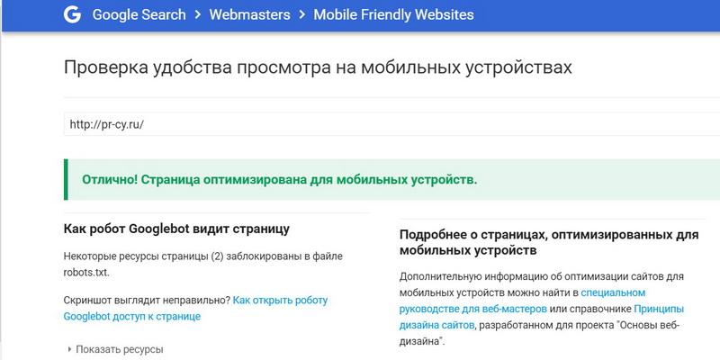 У Google будет отдельный индекс для мобильных сайтов