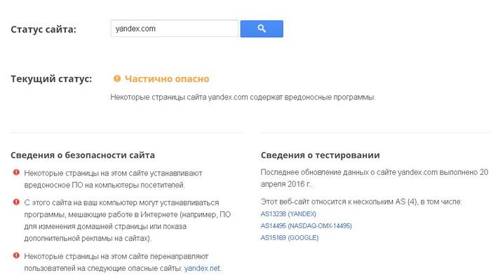 Google считает сайты Yandex.com и Google.com опасными