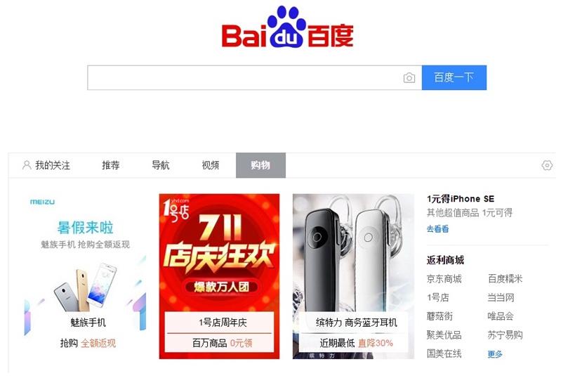 Почему Яндекс и Google ставят в пример китайскому Baidu