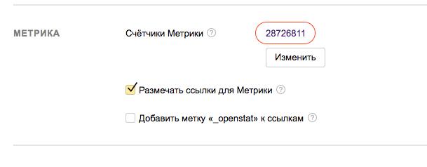 Яндекс разрешил мгновенно переходить из Директа в Метрику и обратно