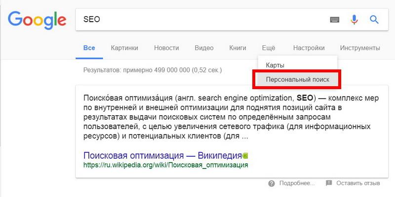 """Чем интересна новая вкладка """"Персональный поиск"""" в Google?"""