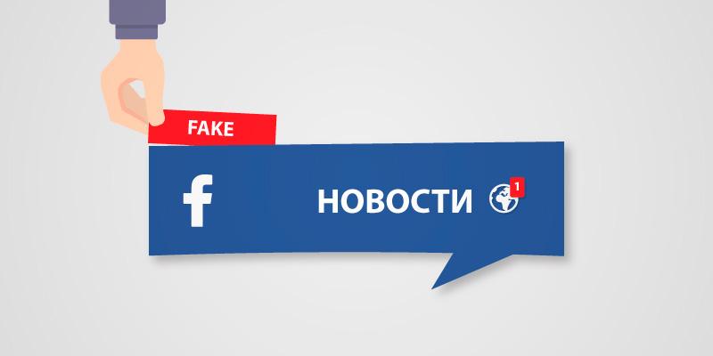 Цукерберг стал выделять фэйковые новости в Facebook специальной меткой