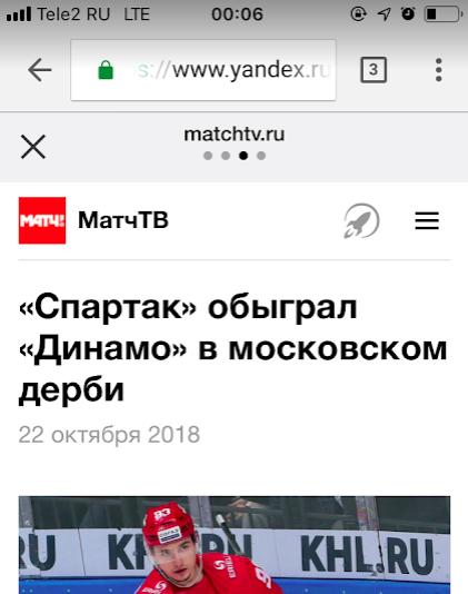 Как выглядит Турбо-страница Яндекса