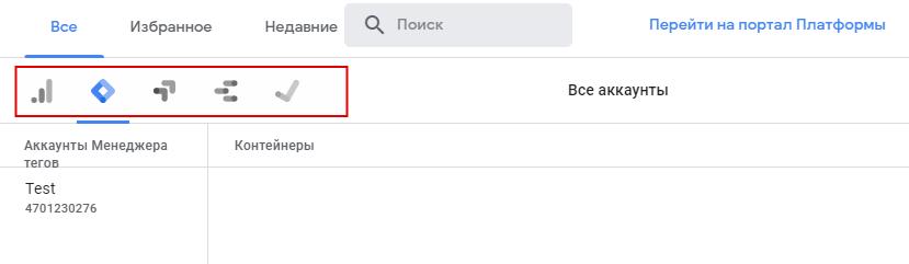 Сервисы в интерфейсе гугл аналитики