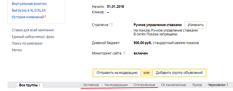 Настройка групп объявлений в Яндекс.Директе