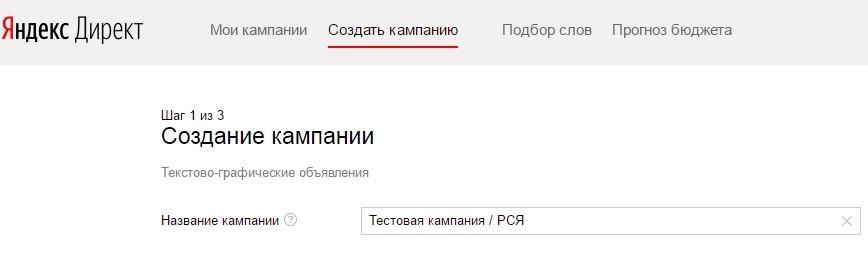 Выбор названия кампании в Яндекс.Директе