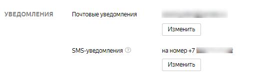 Настройка уведомлений в Яндекс.Директе
