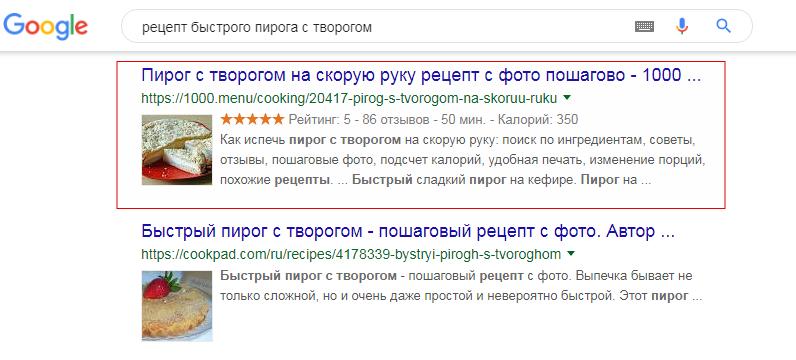 пример расширенного сниппета сайта