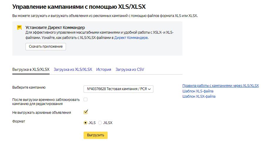 Откуда скачать шаблон XLS-файла для настройки ключей