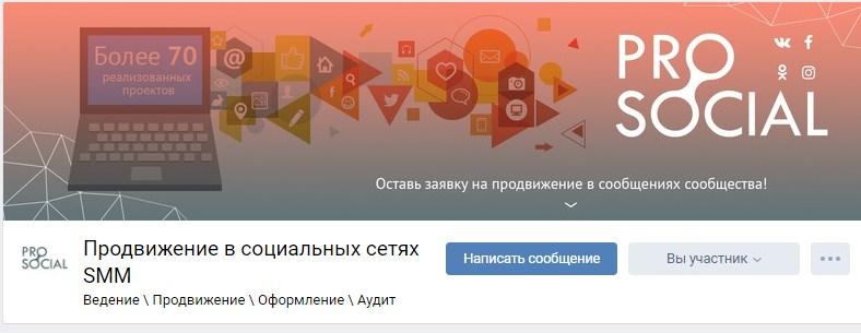 оформление обложки в вконтакте