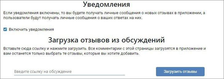 настройка отзывов вконтакте