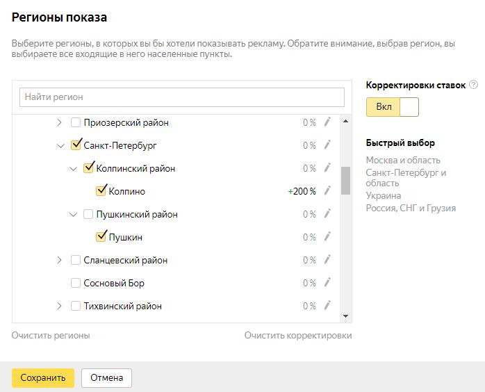 Настройка регионов показа рекламного объявления в Яндекс.Директе