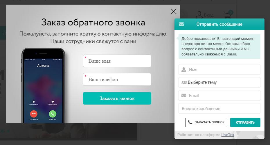 контактная форма на сайте
