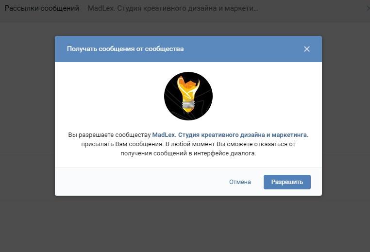 согласие на рассылку от лица группы в вконтакте