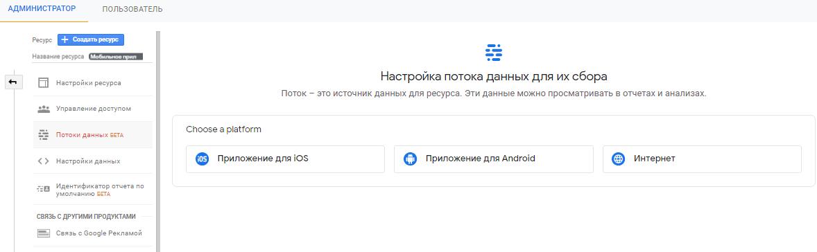 Настройка отслеживания сайта и приложения