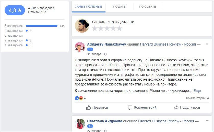 отзывы в фейсбуке