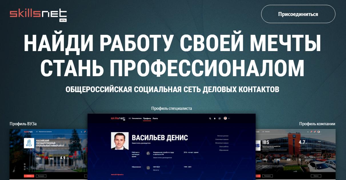 В России начала работу соцсеть деловых контактов SkillsNet