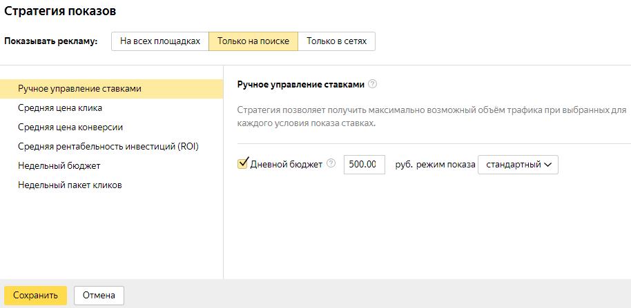 Ограничение бюджета на день в Яндекс.Директе