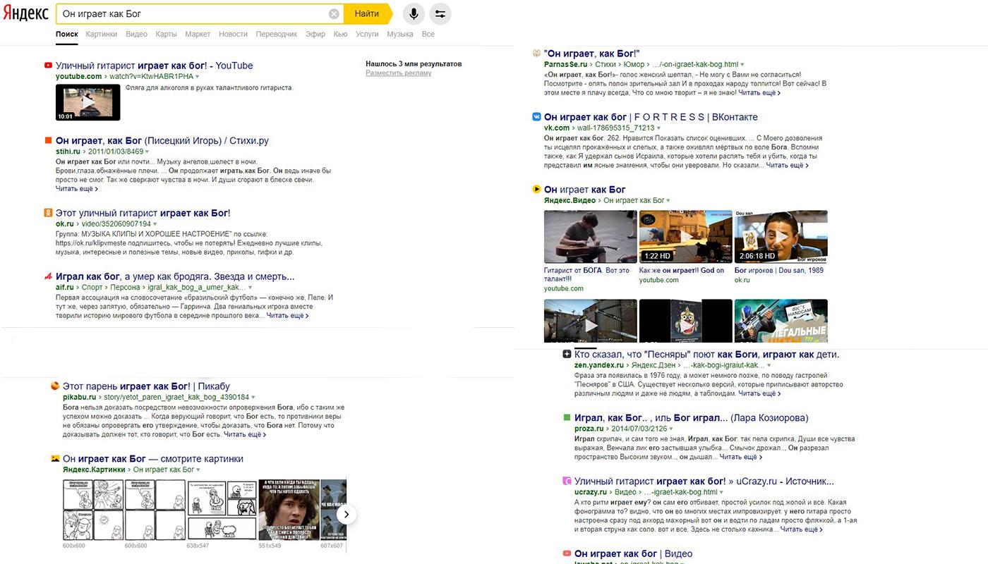 Пример выдачи Яндекса по запросу «Он играет как Бог»