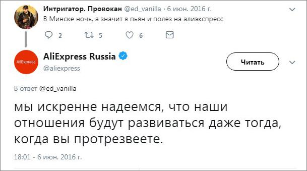 ответ алиэкспресс в твиттере