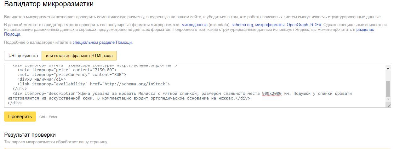 валидатор разметки от Яндекс