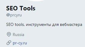 Сайт в профиле Твиттера