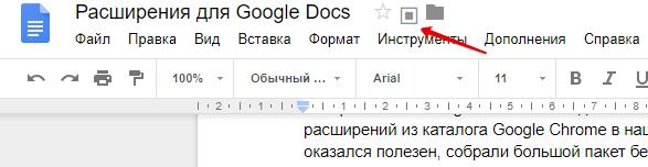 Где найти расширения в Google Docs