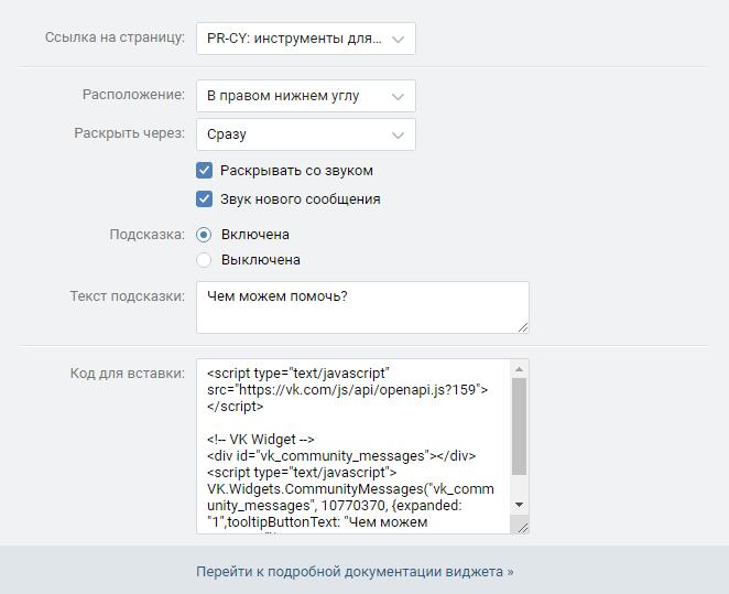 Как настроить виджет в ВКонтакте