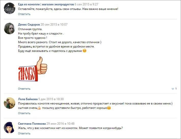 создание обсуждения вконтакте для отзывов