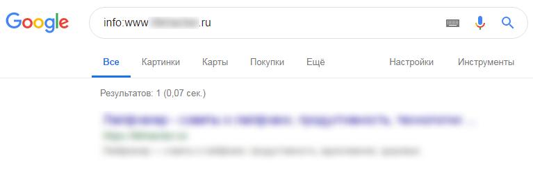 Проверка зеркал сайта в Google