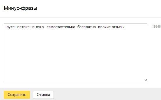 Настройка минус-фраз в рекламной кампании Яндекс.Директа