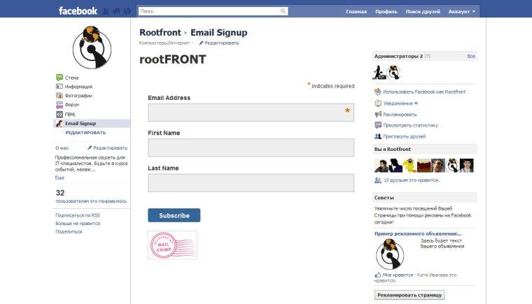 сервис RootFront
