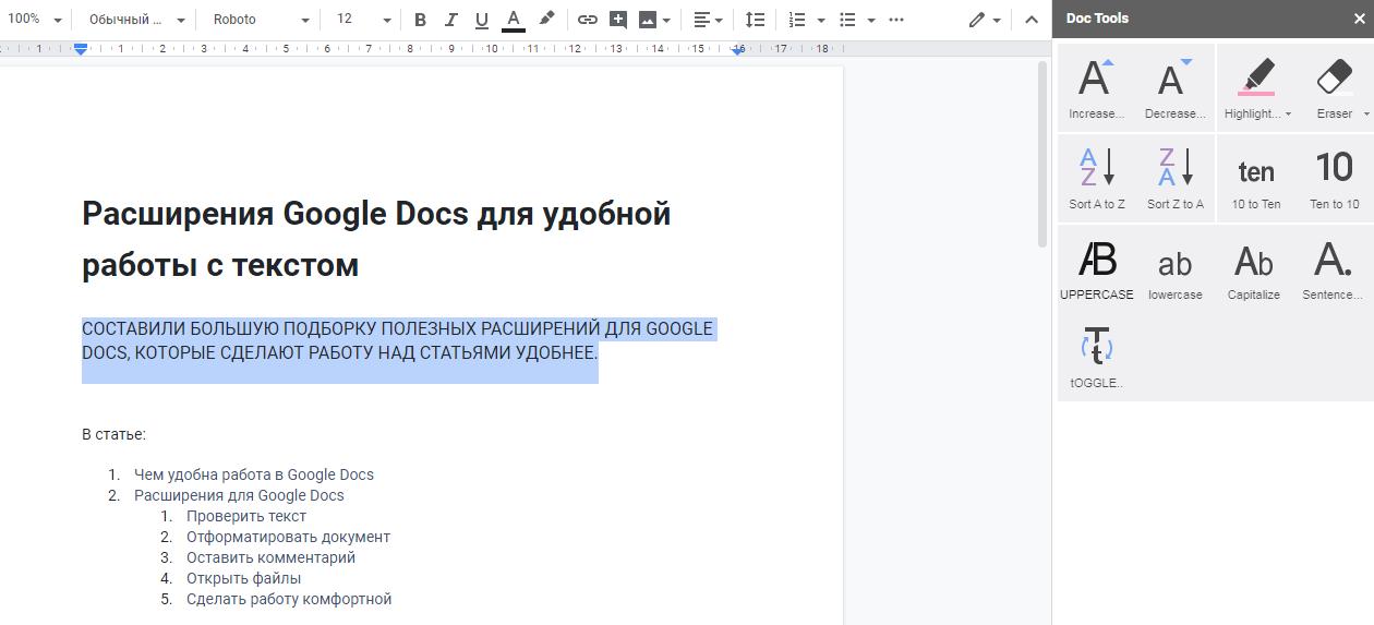 Расширение для форматирования текста Google Docs