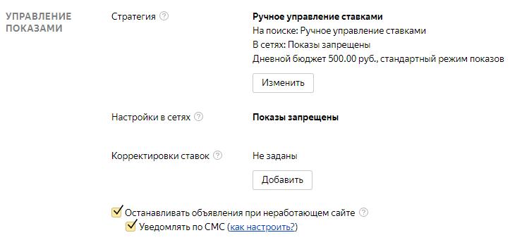 Управление показами в Яндекс.Директе